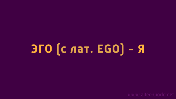 Термин Эго