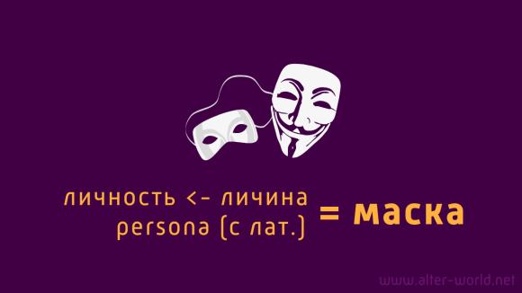 Личность, персона = маска