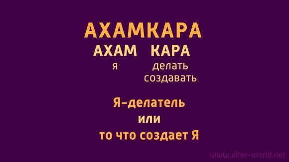 Ахамкара